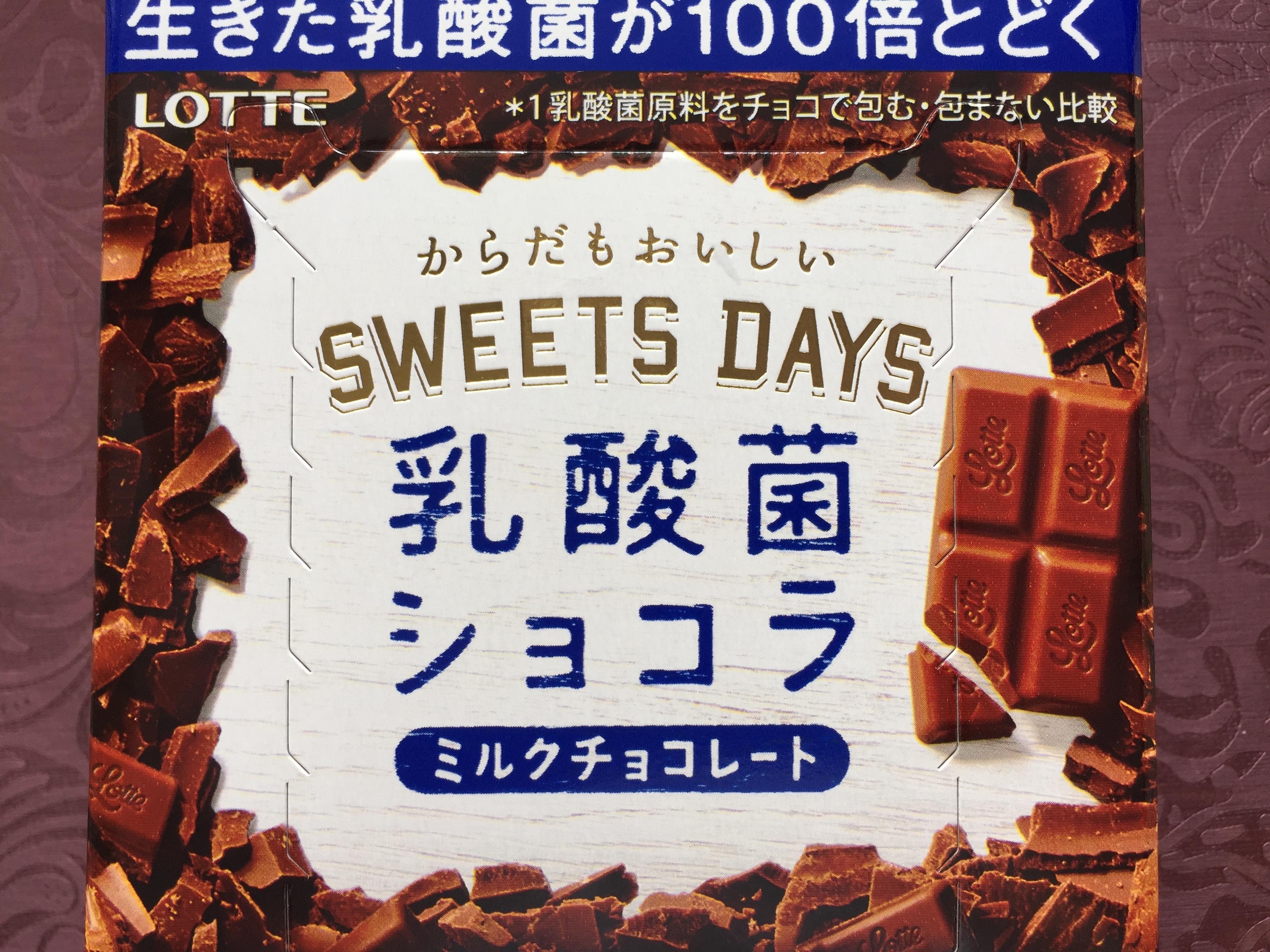 乳酸菌ショコラとビフィズス菌チョコレートの違いと効果は?