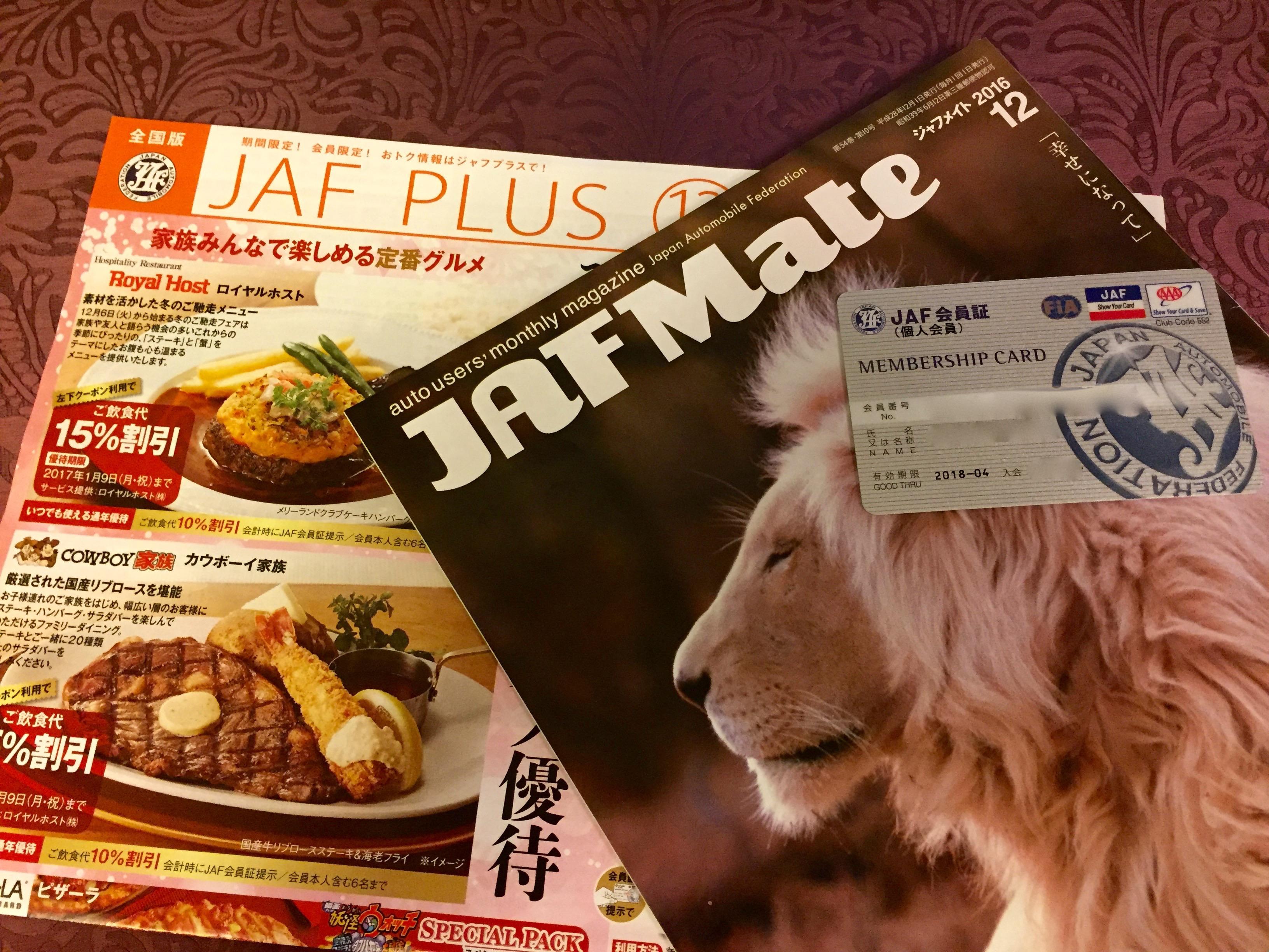 JAF会員証提示でCOWBOY家族・ロイヤルホストがいつでも10%割引