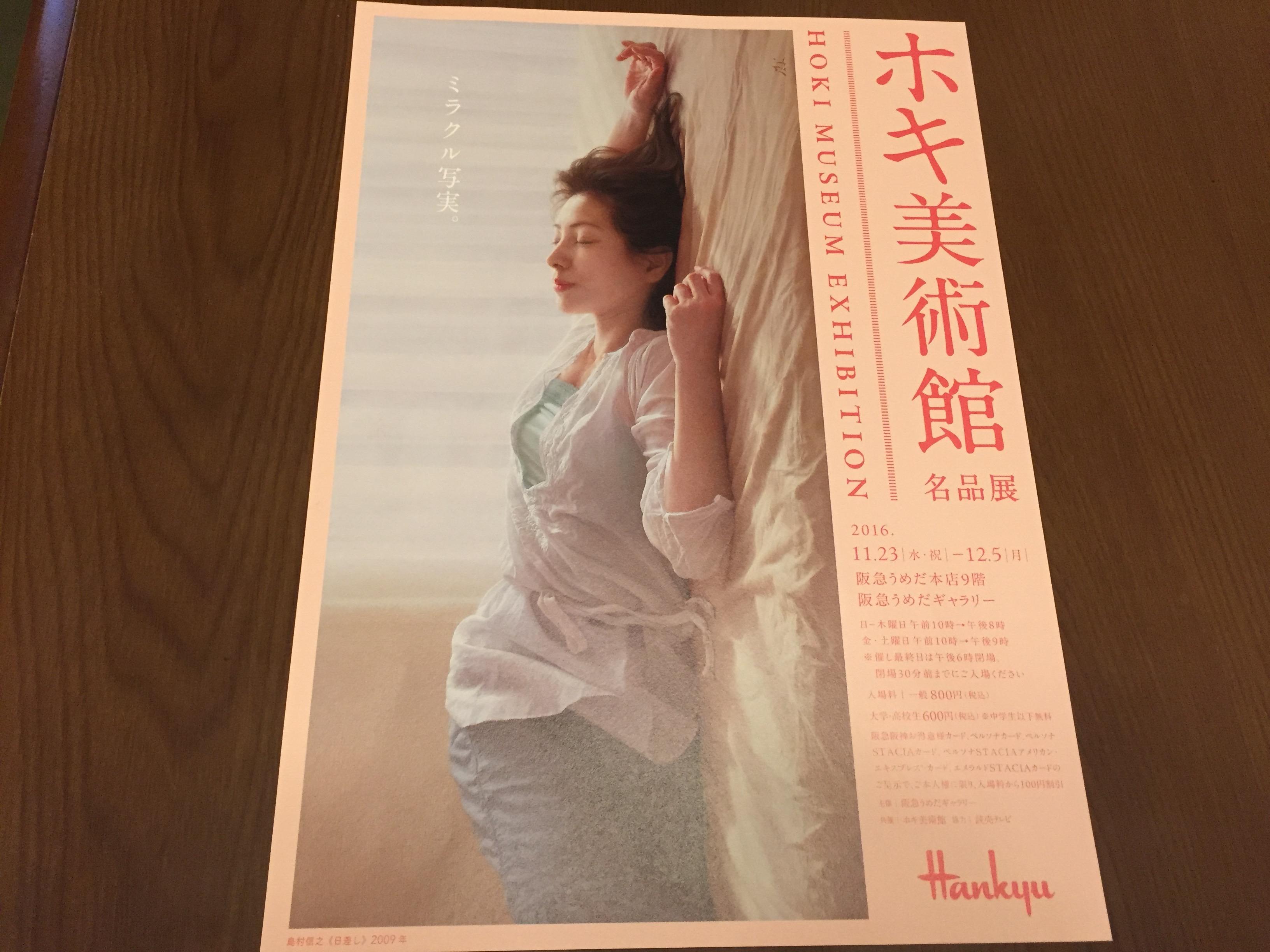 阪急梅田 ホキ美術館展と千葉のホキ美術館 素晴らしい建築とレストラン