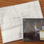 松任谷由実 宇宙図書館コンサート フェスティバルホールへ行ってきました