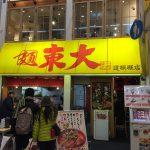 大阪で徳島ラーメン東大を食べて道頓堀で巨大な綾野剛に遭遇した!?