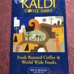 カルディでおすすめコーヒー豆選び 我が家のコーヒーチョイスとスタイル
