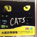 劇団四季のキャッツ大阪公演を初めて観た感想 あらすじと楽しみ方は?