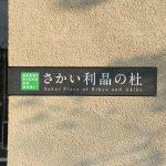 堺市の観光スポットさかい利晶の杜で千利休を学び茶の湯体験しました