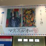マティスとルオー友情50年展をあべのハルカス美術館に観に行った感想
