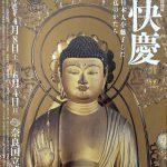 奈良国立博物館の快慶展でたくさんの阿弥陀如来像や仏像を観てきました